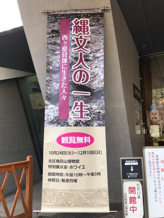 飛鳥山博物館入り口