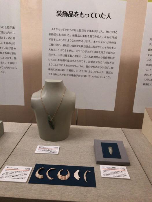 装飾品の展示